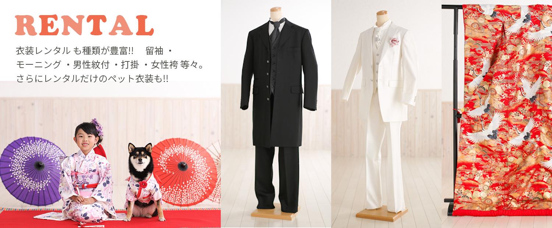 衣装レンタル バナー